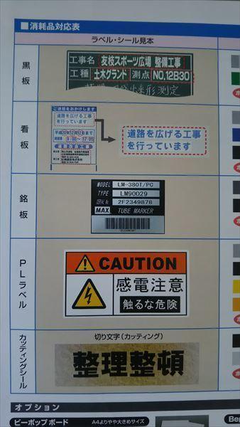 ラベルプリンタ 見本.jpg