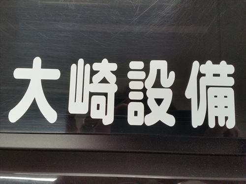 ラベルプリンタ切り文字.jpg