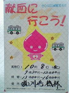 献血ポスタ−.jpg