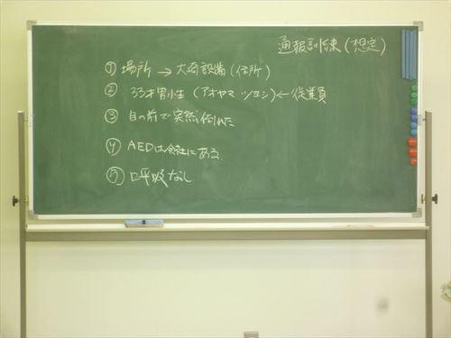 緊急訓練3.JPG