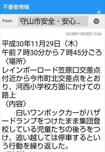 不審者情報11月29日.jpg