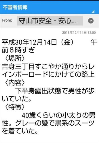 不審者情報12月14日.jpg