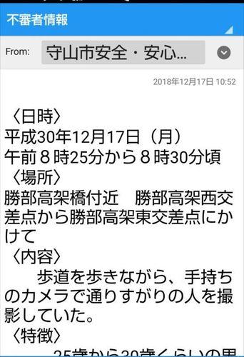 不審者情報12月17日.jpg